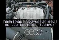 МОТОР; МОДЕЛЬ ДВС ABC; AUDI 80 2, 6; ГОД ВЫПУСКА