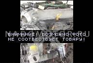 ДВИГАТЕЛЬ VW PASSAT B5 GOLF AUDI A4 A3 1.9 TDI AFN