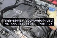 AUDI A3 8L 1.8 20V AGN ДВИГАТЕЛЬ БЕЗ НАВЕСНОГО ОБОРУДОВАНИЯINTEC