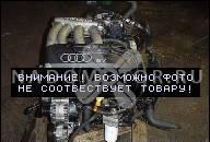 МОТОР 1, 8 20V VW GOLF BORA AUDI A3 TOLEDO AGN