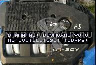 ДВИГАТЕЛЬ VW GOLF SKODA OCTAVIA 1.8 20V AGN AUDI