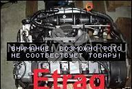 VW TOURAN AUDI A3 AXW 2, 0 FSI ДВИГАТЕЛЬ 150 Л.С. 170,000 KM