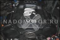 AUDI A4 A6 A8 B5 ДВИГАТЕЛЬ 2.8 2, 8 QUATRO ACK QUATTRO