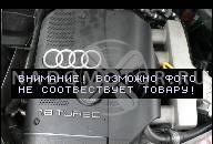AUDI A4 A6 2, 4 V6 БЕНЗИН ДВИГАТЕЛЬ AMM 163 Л.С.