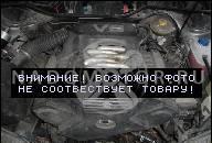 ДВИГАТЕЛЬ AUDI A4 A6 2.5 TDI ВСЕ ЗАПЧАСТИ