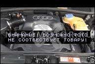 ДВИГАТЕЛЬ AUDI A4 A6 A8 VW AKN 2.5 2, 5 TDI V6 150 Л.С. 250 ТЫС KM