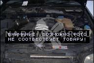 ДВИГАТЕЛЬ 2.4 V5 AUDI A4 A6 AGA В СБОРЕ