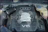 AUDI A4 A6 C5 2, 4 V6 '98Г. AGA ДВИГАТЕЛЬ ГАРАНТИЯ