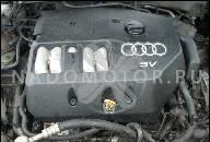 AUDI A4 A6 A8 ASN ДВИГАТЕЛЬ 3.0 V6 В СБОРЕ С TIPTRONIC АВТОМАТ. КПП FLC