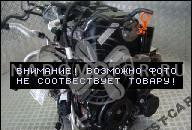 SPRZEDAM ДВИГАТЕЛЬ AUDI A6 2.6 V6 (CALY SAMOCHOD)