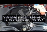 CALY ДВИГАТЕЛЬ В СБОРЕ Z AUDI A6 C5 2, 4 V6 AML 220,000 КМ