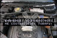 AUDI 80, 100, A4, A6 ДВИГАТЕЛЬ 2.6, 2.8 V6 ABC, AAH
