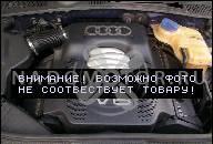 ДВИГАТЕЛЬ AUDI A4 A6 A8 2.8 ACK
