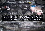 AUDI A6 S6 RS6 4B МОТОР S6.7/82 170