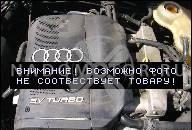 ДВИГАТЕЛЬ AUDI A6 C5 1.8T AEB -WYSYLKA- 120 ТЫСЯЧ КМ