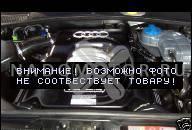 BSM BXA МОТОР MOTEUR AUDI A6 A8 S6 S8 QUATTRO 5, 2 FSI
