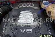 AUDI A4 A6 2, 4 V6 БЕНЗИН ДВИГАТЕЛЬ BDV 170 Л.С.