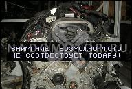 ДВИГАТЕЛЬ VW AUDI 2.4 V6 APS