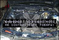 AUDI A8 D3 4E0 ДВИГАТЕЛЬ 3.7 QUATTRO В СБОРЕ 2004 R