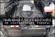 ДВИГАТЕЛЬ В СБОРЕ AUDI A8/S8 D2 ОБЪЕМ. 4, 2 KOD ABZ 60