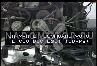 ДВИГАТЕЛЬ AUDI VW 2.5 2, 5 TDI AFB A4 A6 A8 90 ТЫСЯЧ KM