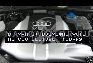 AUDI A8 D2 4, 2 V8 40V KOMPLETTE ДВИГАТЕЛЬ _ AQF 310 Л.С.