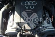 AUDI A8 ASE V8 4.0TDI *NACKT* 275PS 03.2003 - 07.2010 ДВИГАТЕЛЬ 150 ТЫС KM