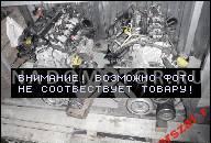FIAT SIENA PALIO 1.2 8V - ДВИГАТЕЛЬ В СБОРЕ. ГАРАНТИЯ
