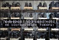 ДВИГАТЕЛЬ 1, 8 БЕНЗИН MERCEDES C180