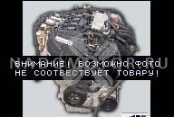 VW GOLF 5 PASSAT SKODA OCTAVIA 2, 0 FSI МОТОР BVX 150 Л.С.