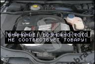 AGZ ДВИГАТЕЛЬ _ V5 VR5 150PS VW GOLF 4 BORA PASSAT 3B 160 ТЫС. KM