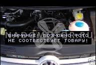 VW GOLF BORA SEAT ДВИГАТЕЛЬ 2, 8 V6 BDE UDOK. ПРОБЕГ
