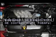 ДВИГАТЕЛЬ VW GOLF/BORA/BEETLE 2, 0 115 Л.С. KOD AZJ 2001Г.