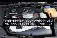 ДВИГАТЕЛЬ VW GOLF BORA 2.3 БЕНЗИН AGZ