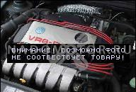VR6 ABV 2.9 ER ДВИГАТЕЛЬ GOLF 3 PASSAT CORRADO VW