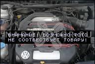 ДВИГАТЕЛЬ VW PASSAT 2.3 VR5 AGZ ГАРАНТИЯ УСТАНОВКА