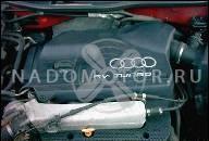 ДВИГАТЕЛЬ 1.8T VW PASSAT A4 A6 AWT В СБОРЕ
