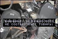 VW PASSAT 3BG 2, 0 ДВИГАТЕЛЬ AZM GERBRAUCHTMOTOR SUPERB