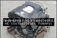 VW PASSAT (3B3/3B6) ДВИГАТЕЛЬ AMX 2.8 142KW / 193PS