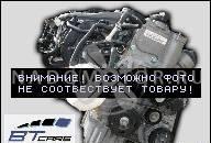 ДВИГАТЕЛЬ BVY 3C 2, 0 FSI VW PASSAT (3C)