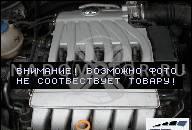 VW PASSAT 3C 3.6 V6 280PS R36 BLV ДВИГАТЕЛЬ TECHNIKPAKET