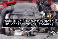 ДВИГАТЕЛЬ 1.4 MPI AUD VW POLO SEAT IBIZA 99-02 FL