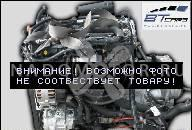 VW GOLF TOURAN PASSAT AUDI A3 2, 0 FSI ДВИГАТЕЛЬ BVZ 150 Л.С.